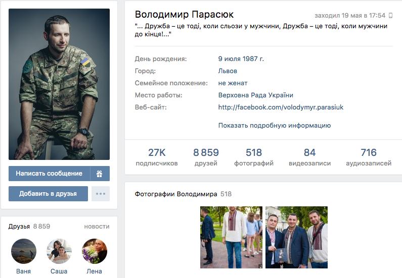 """Украинские депутаты и националисты тайком от Порошенко сидят во """"ВКонтакте"""""""