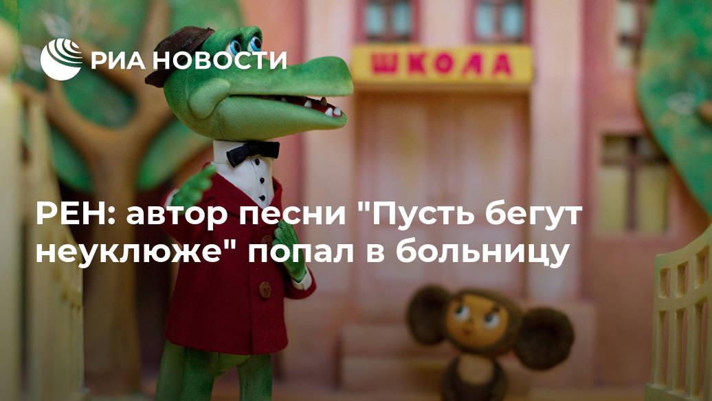 """РЕН: автор песни """"Пусть бегут неуклюже"""" попал в больницу Лента новостей"""