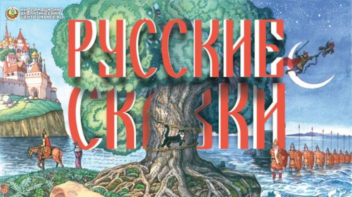 Русские сказки — это зашифро…