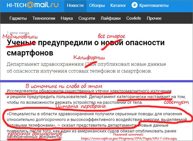 Злой критик: По ком «фонит» мобильник