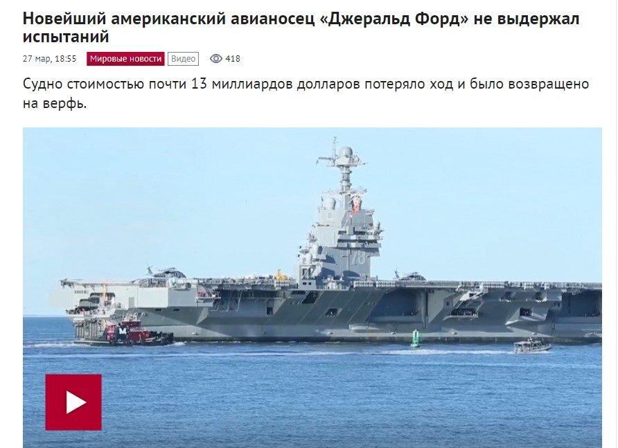 Пятая колонна в США мочит американский ВПК. Опять проделки Путина?