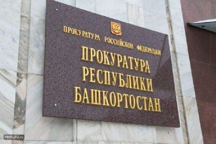 В Башкирии чиновники хотели …