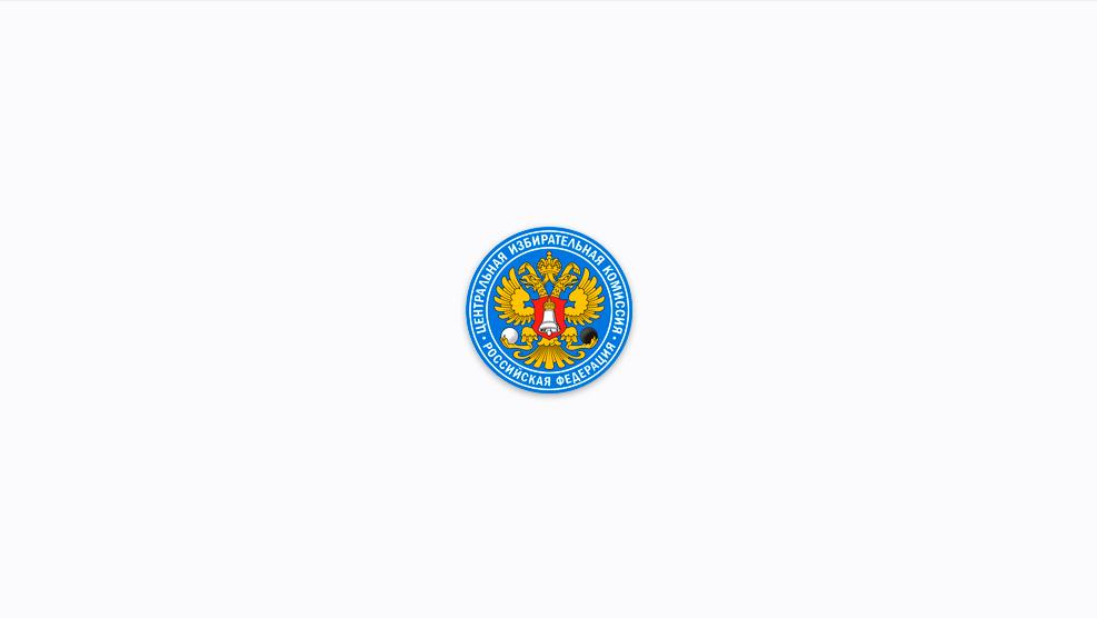 Состоялось 150-е заседание Центральной избирательной комиссии Российской Федерации