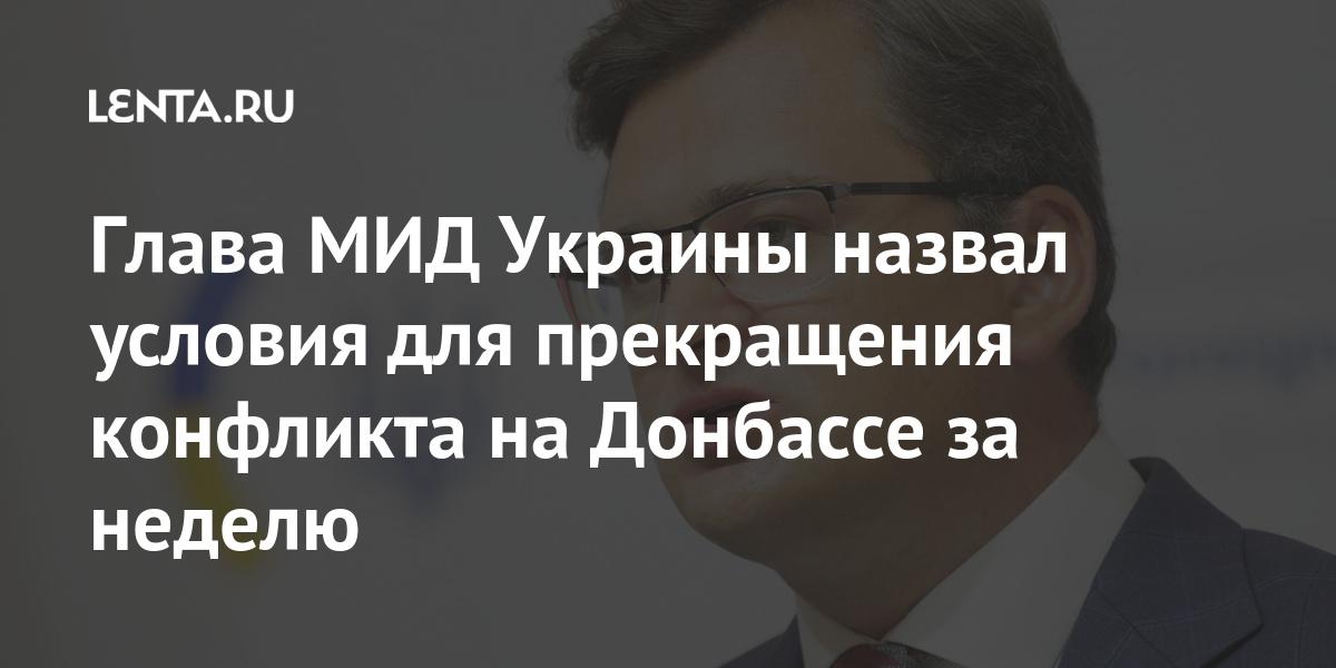 Глава МИД Украины назвал условия для прекращения конфликта на Донбассе за неделю Бывший СССР