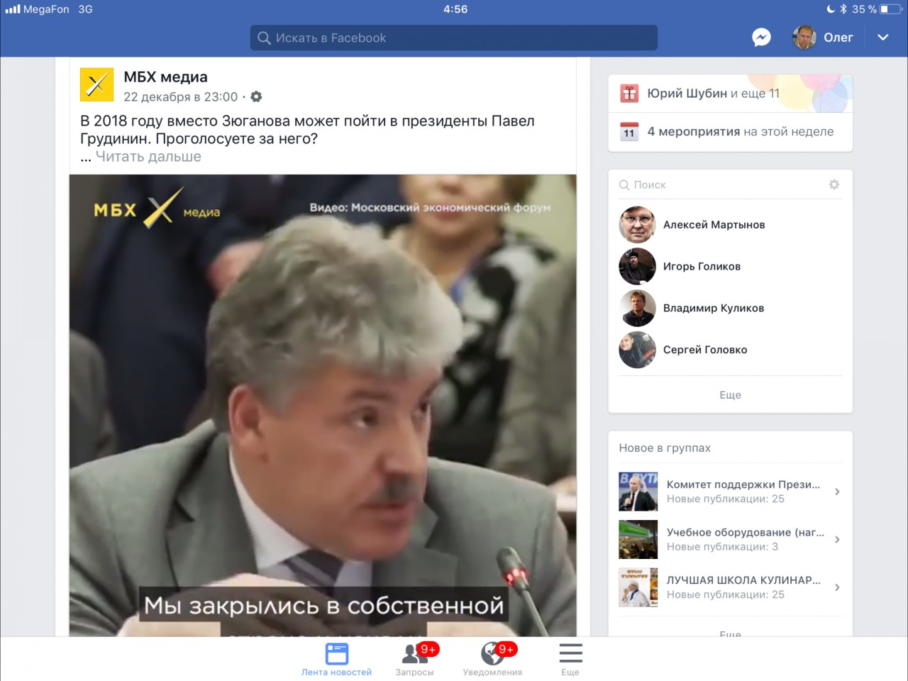 Ходорковский жжёт за Грудинина