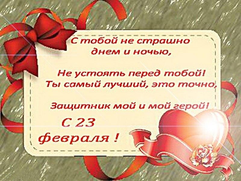 Поздравление на 23 февраля мужу, эльфов