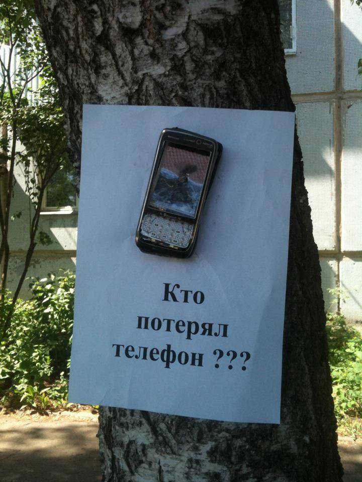 Картинки прикольные надписи на телефон