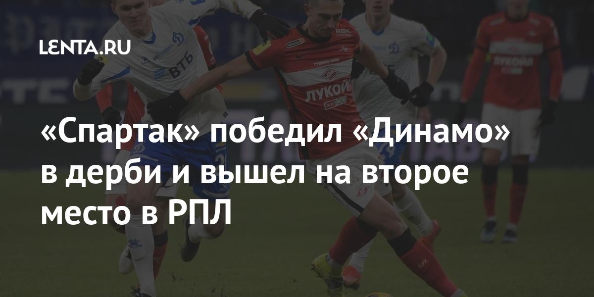 «Спартак» победил «Динамо» в дерби и вышел на второе место в РПЛ Спорт