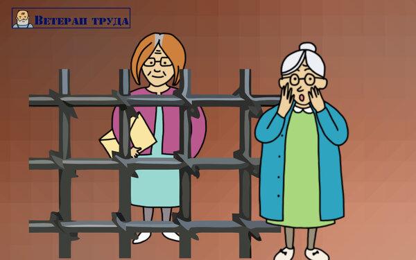 За неправильно начисленную пенсию — в тюрьму