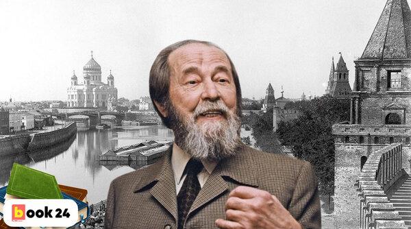 Почему сегодня недолюбливают Солженицина