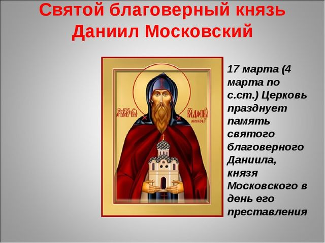 17 марта – День памяти благоверного князя Даниила Московского (1303).