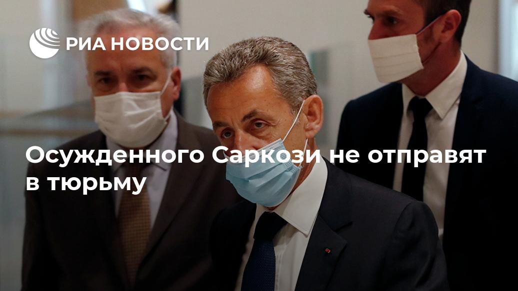 Осужденного Саркози не отправят в тюрьму