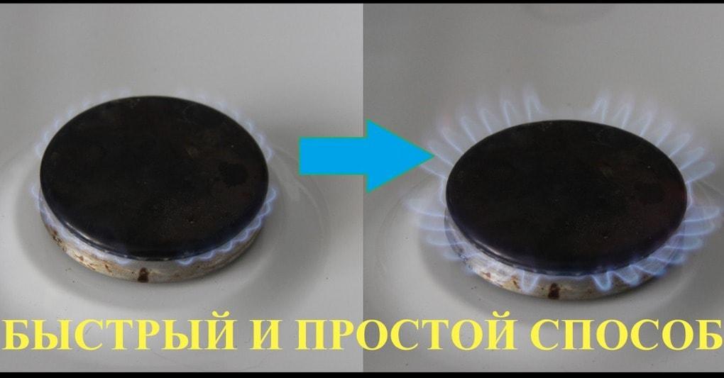 Плохо или не полностью работает горелка газовой плиты? Это можно легко исправить