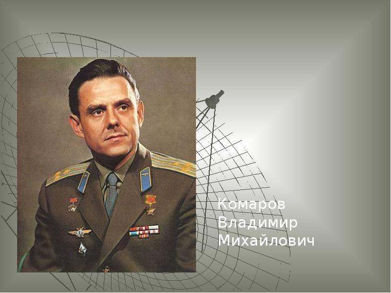 Владимир Комаров – человек, отдавший жизнь освоению космоса