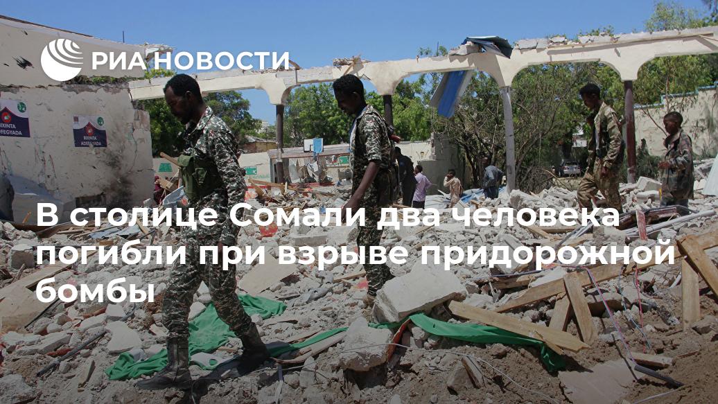 В столице Сомали два человека погибли при взрыве придорожной бомбы Лента новостей