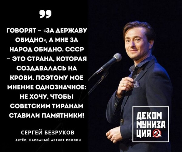 Вероятно сейчас у актеров конкурс,кто скажет круче гадость про СССР……..