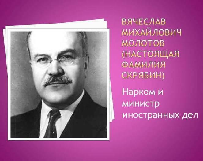 Второй после Сталина - Вячеслав Михайлович Молотов (Скрябин), нарком и министр иностранных дел СССР.
