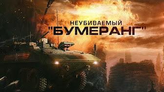 "ШОЙГУ ЗАПУСТИЛ ""БУМЕРАНГ"" В ПЕНТАГОН"