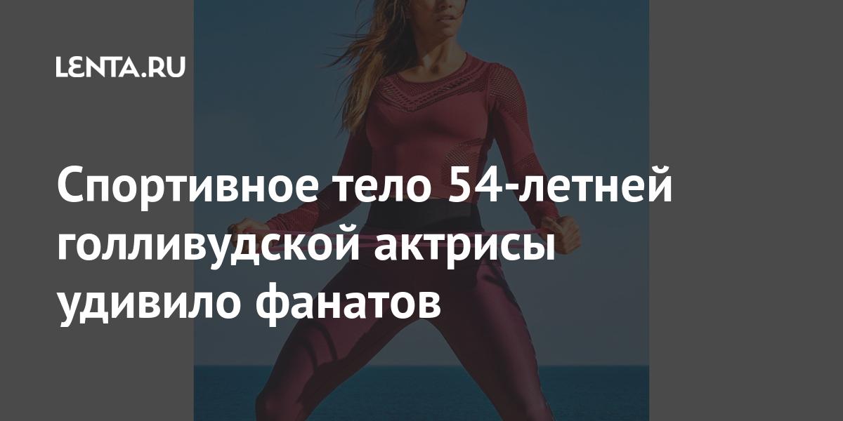 Спортивное тело 54-летней голливудской актрисы удивило фанатов Ценности
