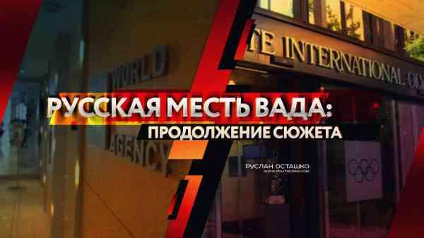 Русская месть ВАДА: продолже…