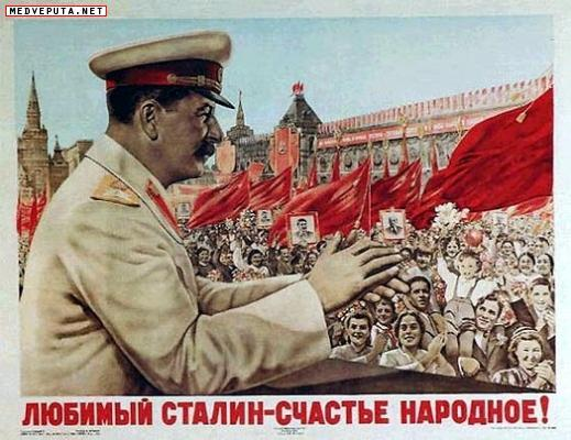 Чего не понимает простой человек про репрессии, когда хвалит Сталина?