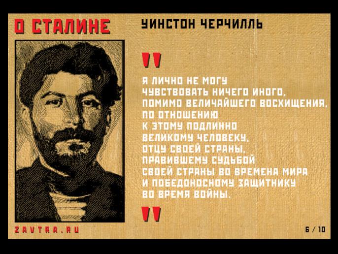 Стихи сталина написанные в юности