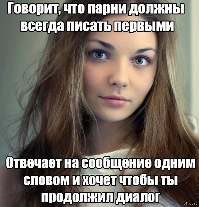 Картинка с надписью девушки пишите первые