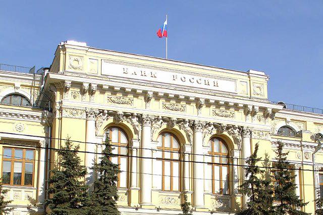 Центробанк РФ лишил лицензии Русский международный банк
