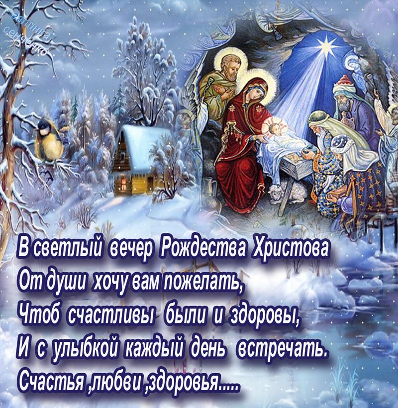 Смс поздравления рождеством стихах красивые