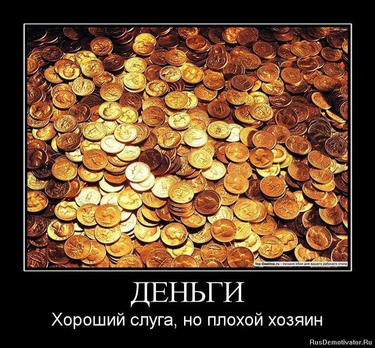 жалко денег картинки расположен горной