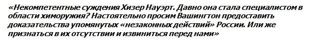 """""""Покажите или извинитесь!"""" - посольству РФ в США надоели нападки Госдепа"""