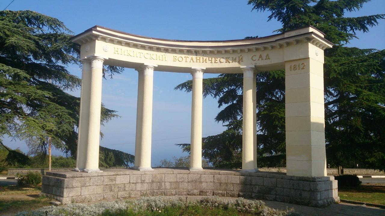 Обзорная по Крыму - 5: Никитский ботанический сад