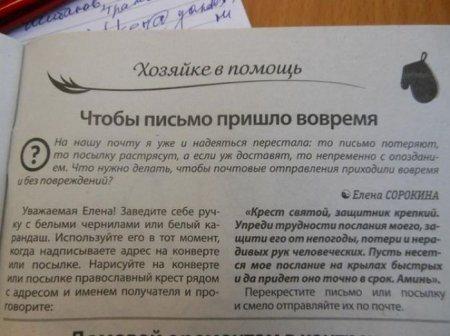 """""""Шедевральные"""" советы на все…"""