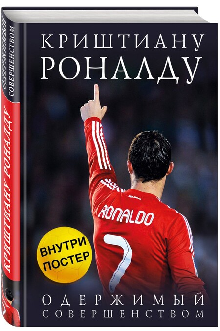 Как Криштиану Роналду, Лука Модрич и другие футболисты стали популярны: 5 книг, которые стоит прочитать Фигура,Фитнес и спорт