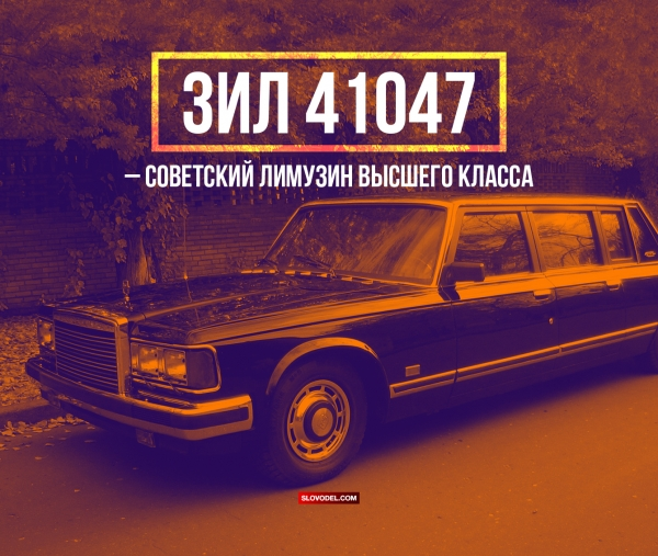 ЗИЛ 41047 – советский лимузин высшего класса