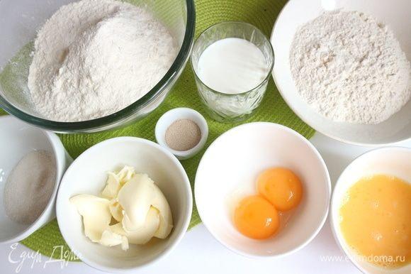 Приготовить все необходимое. Пакетик с сухими дрожжами должен быть открыт непосредственно перед работой. Яйца и масло вынуть из холодильника заранее. Половинку яйца, желтки затянуть пленкой.