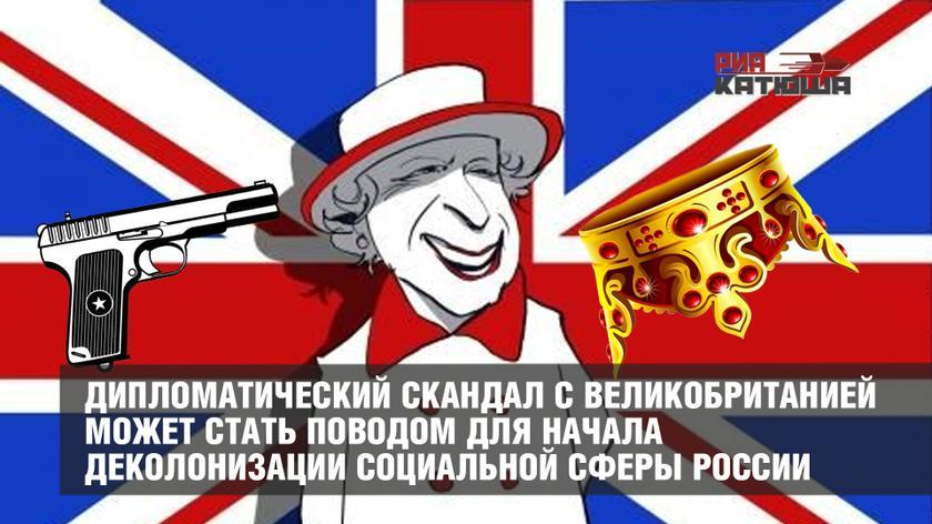 Дипломатический скандал с Великобританией может стать поводом для начала деколонизации социальной сферы России