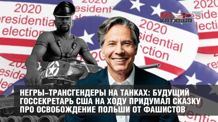 Негры-трансгендеры на танках: будущий Госсекретарь США на ходу придумал сказку про освобождение Польши от фашистов геополитика