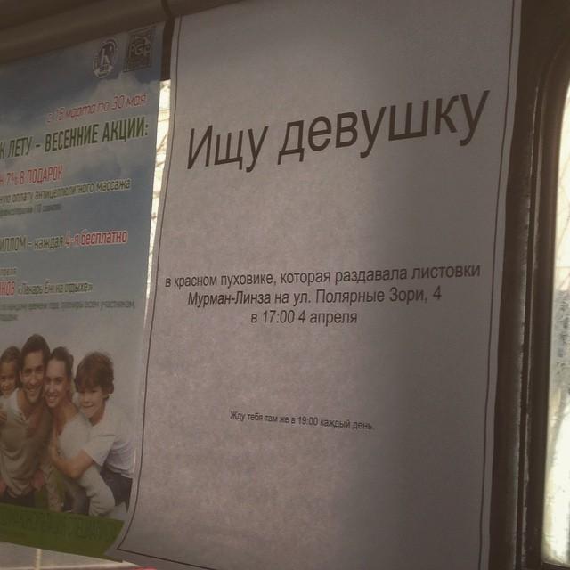 В одном из троллейбусов Мурманска в автобусе, в маршрутке, в метро, в троллейбусе, прикол