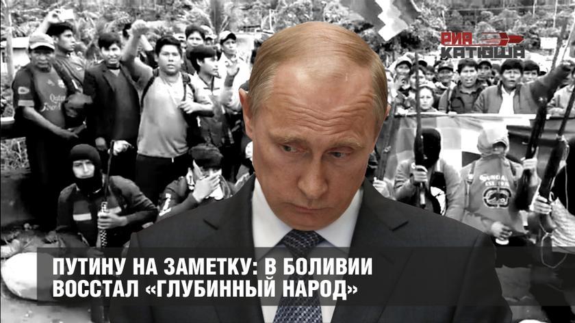 Путину на заметку: в Боливии восстал «глубинный народ»