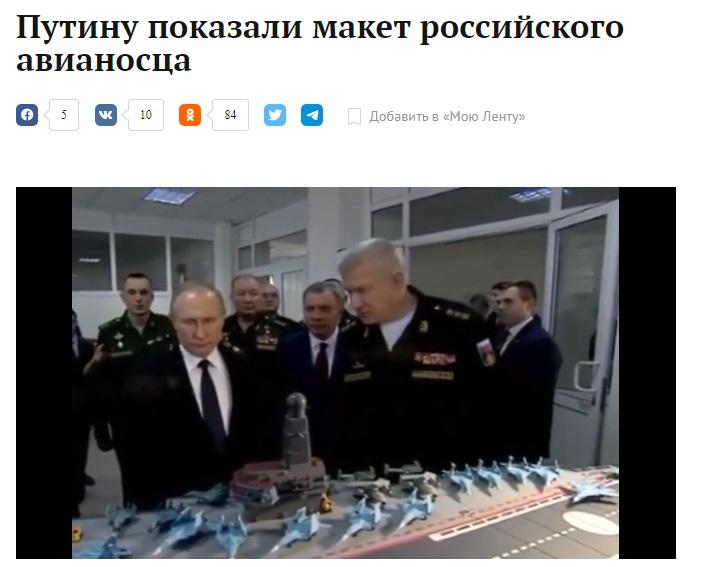 Юрий Романюк заявил, что у России «нет надводного флота»