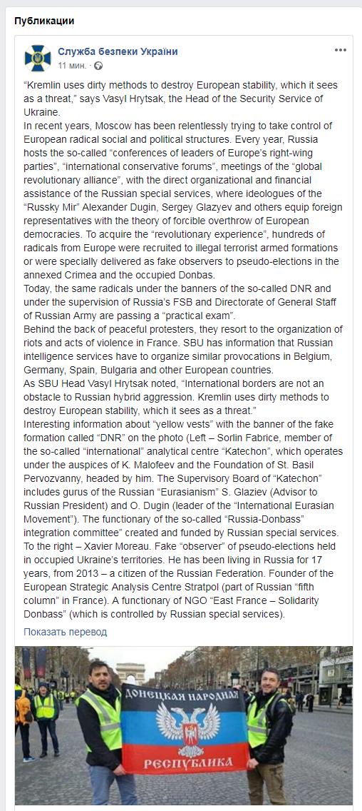 Служба Безопасности Украины вскрыла, что за всеми европейскими протестами стоит Кремль