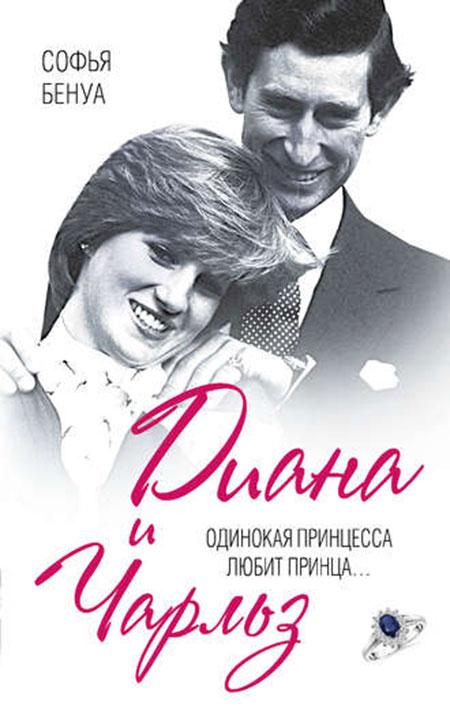 Истории о любви: 6 увлекательных книг об отношениях знаменитостей Стиль жизни