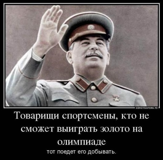 Футбол под взглядом Сталина