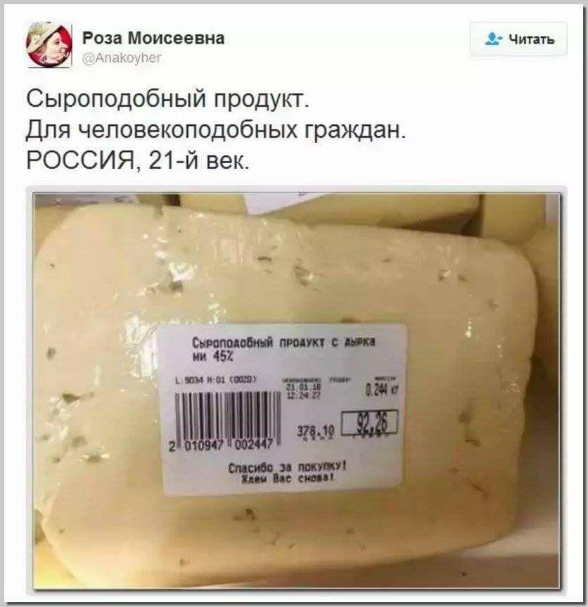 Сырозамещение по-русски: 45%…