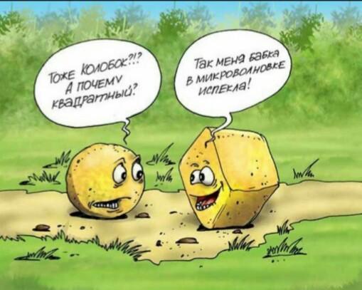 Смеяться, право, не грешно...)