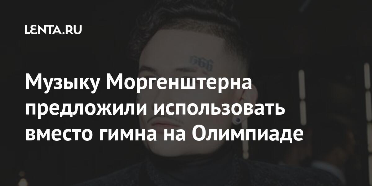 Музыку Моргенштерна предложили использовать вместо гимна на Олимпиаде Культура