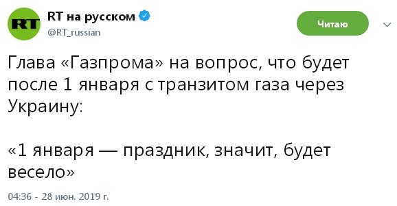 Глава «Газпрома» пообещал 1 января в день, когда закончится транзит газа через Украину, веселье