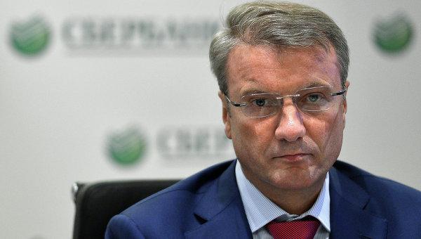 Греф пообещал Путину снизить…