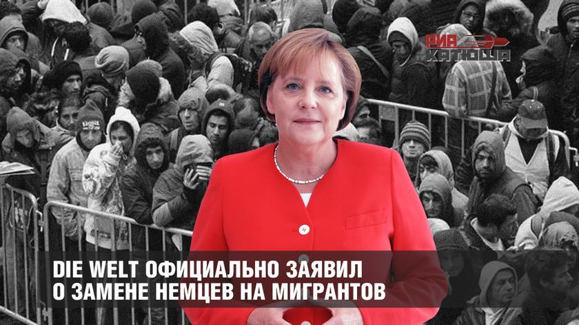 Die Welt официально заявил о замене немцев на мигрантов геополитика